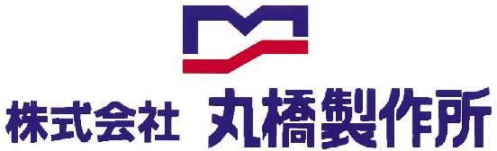 株式会社丸橋製作所
